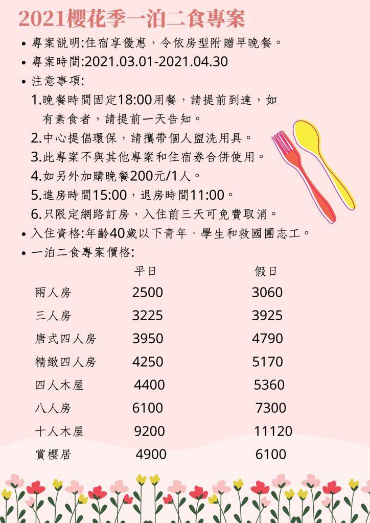2021櫻花季一泊二食專案